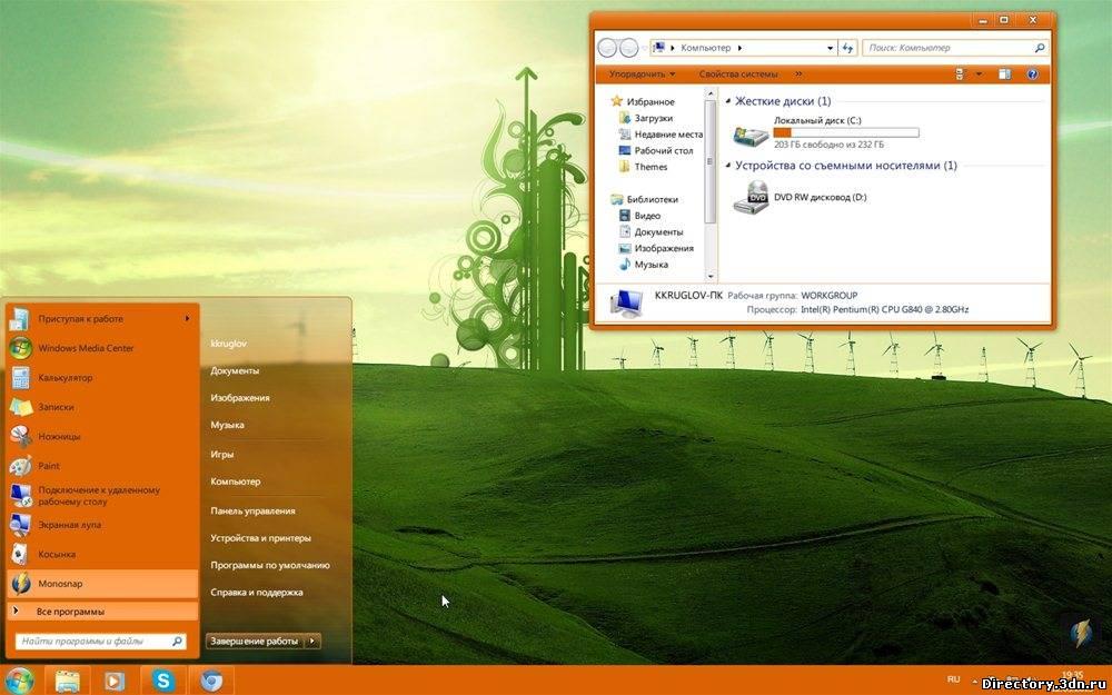 Сделать тему для windows 7 самому - Блог - PrizivOnline