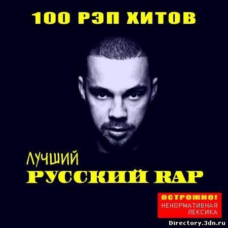 Сборник - top русский рэп от зайцев.нет часть 2 () mp3.