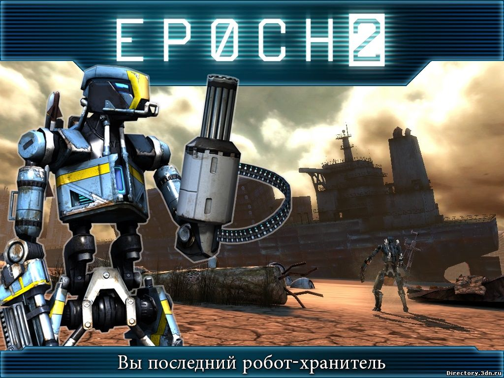 Эпоха 2 / Epoch 2 (2014) Android