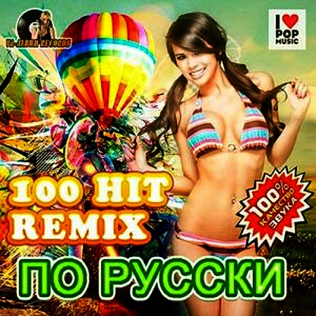 100 Hit Remix По Русски (2014)